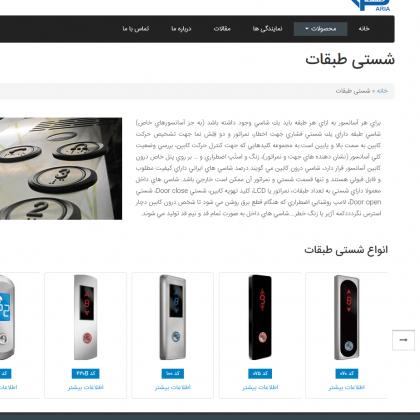 صفحه محصول کابین