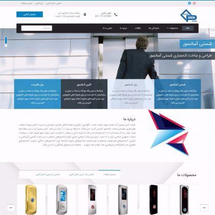 طراحی سایت آسان پیشرو آریا
