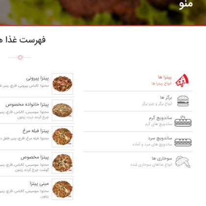 فهرست غذاها