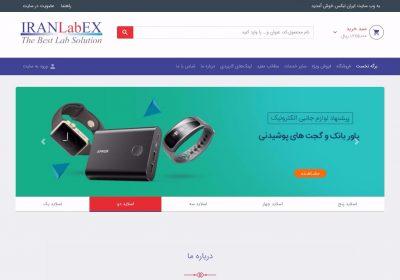 ایران لبکس iranlabex