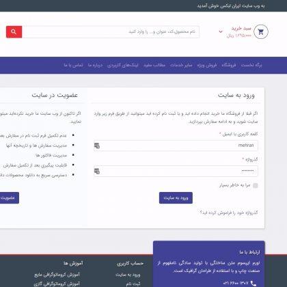 صفحه ورود سایت