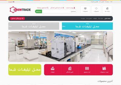 طراحی سایت دایرکتوری بازرگانی چم