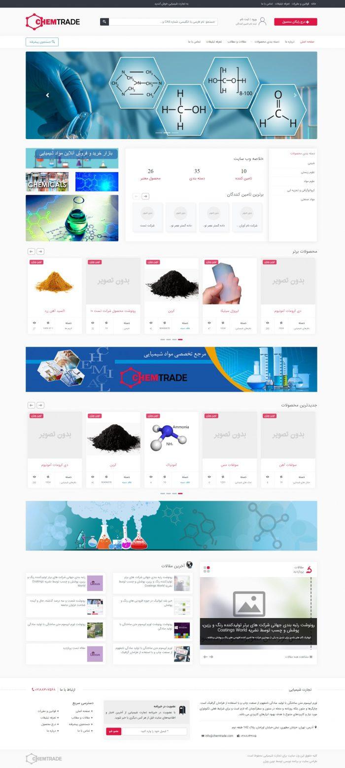 صفحه اول تجارت شیمیایی کم ترید