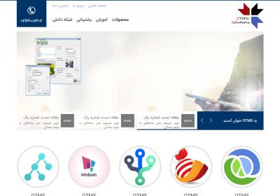 طراحی سایت نرم افزار جامع کشتیرانی و حمل و نقل بین المللی otms