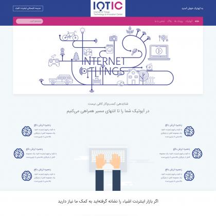 طراحی سایت آیوتیک - هدر نوع اول