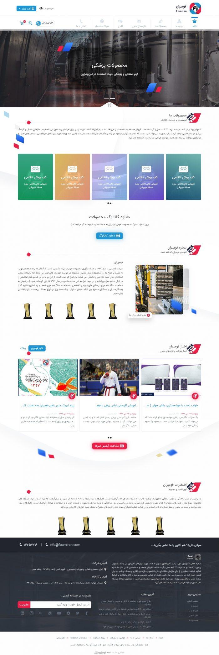 طراحی سایت فومیران