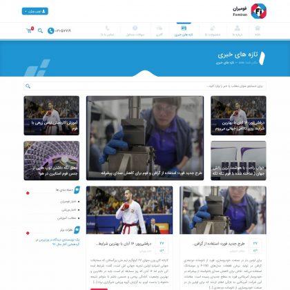 صفحه تازه های خبری (وبلاگ)
