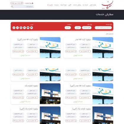 لیست محصولات و خدمات