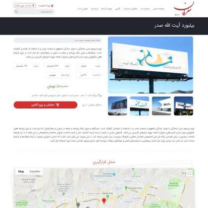 صفحه مشاهده محصول