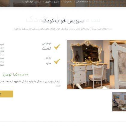 طراحی صفحه مشاهده مشخصات محصول