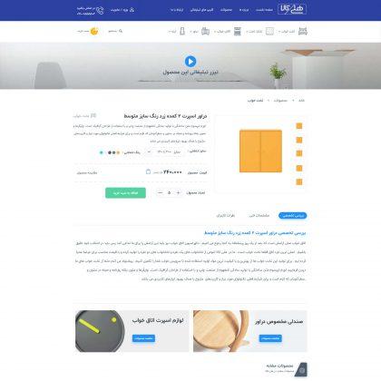 صفحه محصول