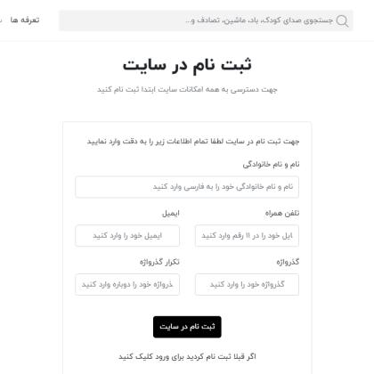 صفحه ثبت نام در سایت