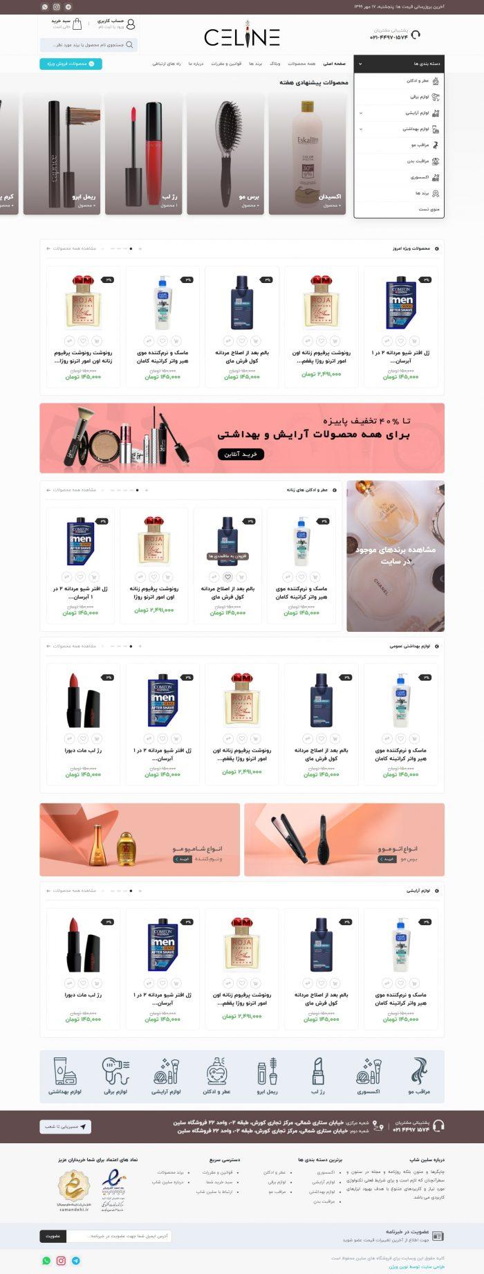 طراحی سایت فروشگاه سلین شاپ